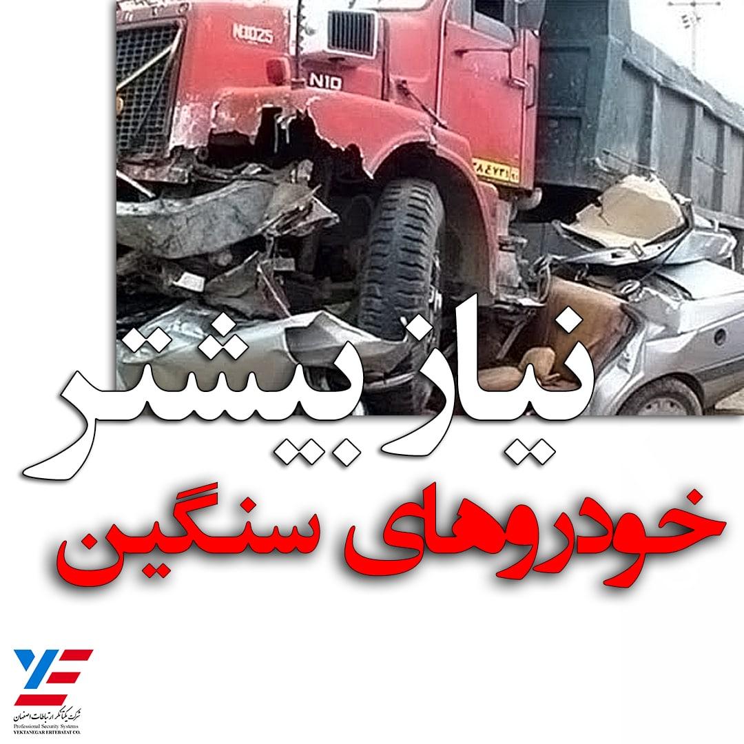 دوربین خودرو سنگین کامیون تریلی تصادفات
