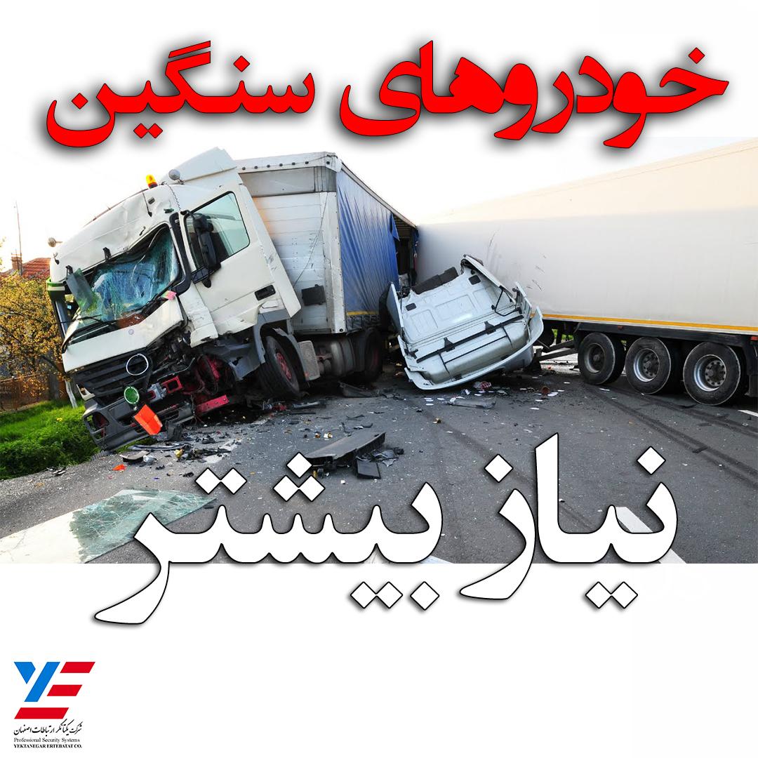 تصادفات جاده ای خودرو سنگین با دوربین خودرو آنلاین