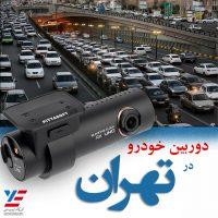 دوربین خودرو در تهران
