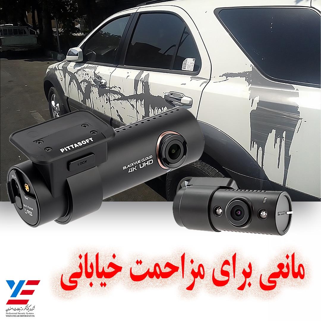 دوربین خودرو مزاحمت خیابانی