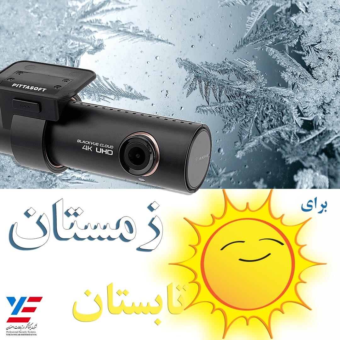 بهترین دوربین خودرو تابستان زمستان