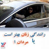 دوربین خودرو رانندگی زنان بهتر است یا مردان ایمنی