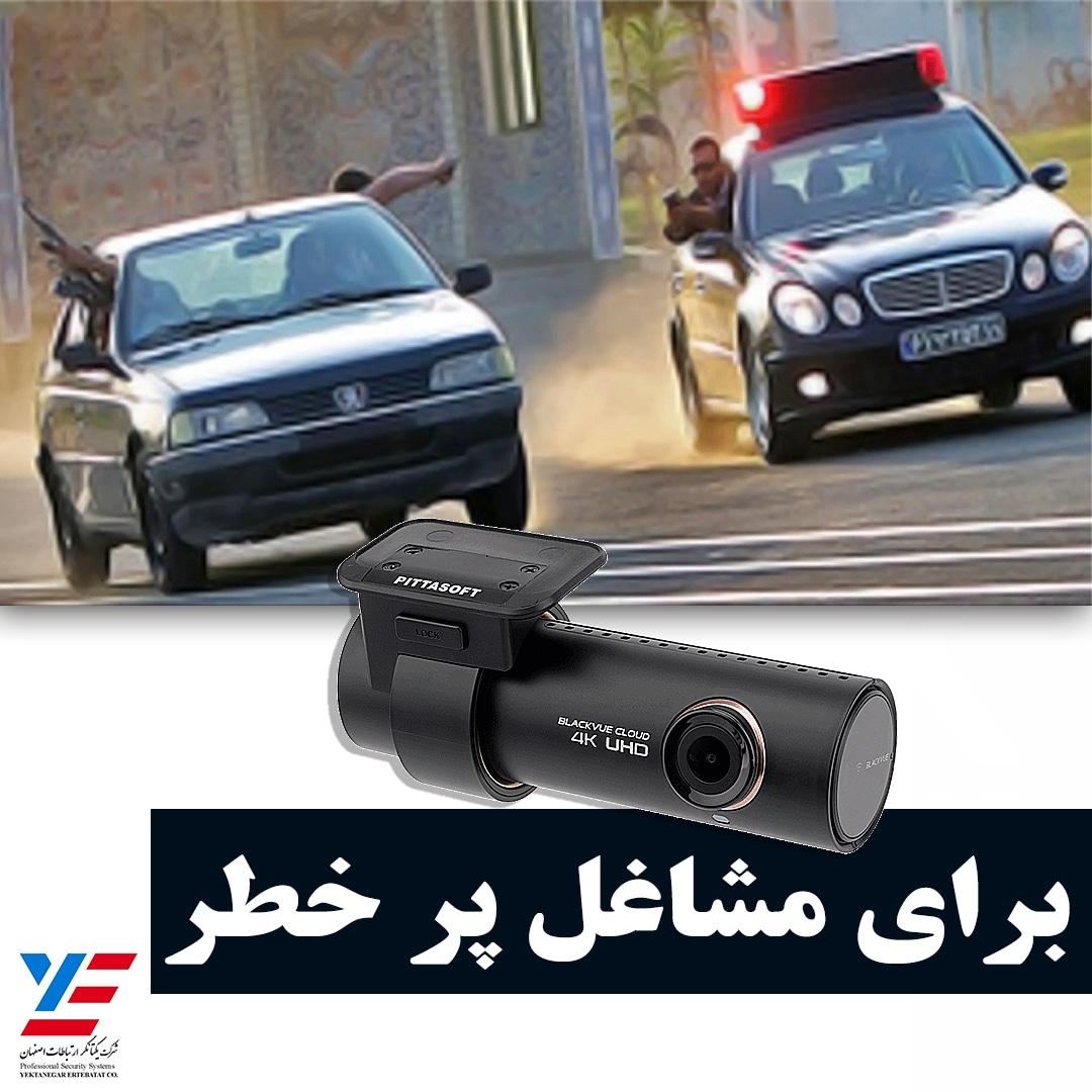 دوربین خودرو مشاغل پرخطر