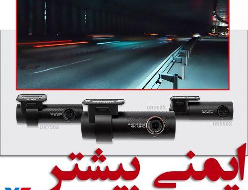 دوربین خودرو ایمنی بیشتر نگرانی کمتر