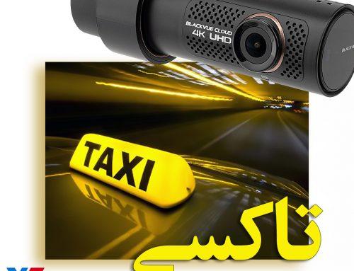 دوربین خودرو تاکسی