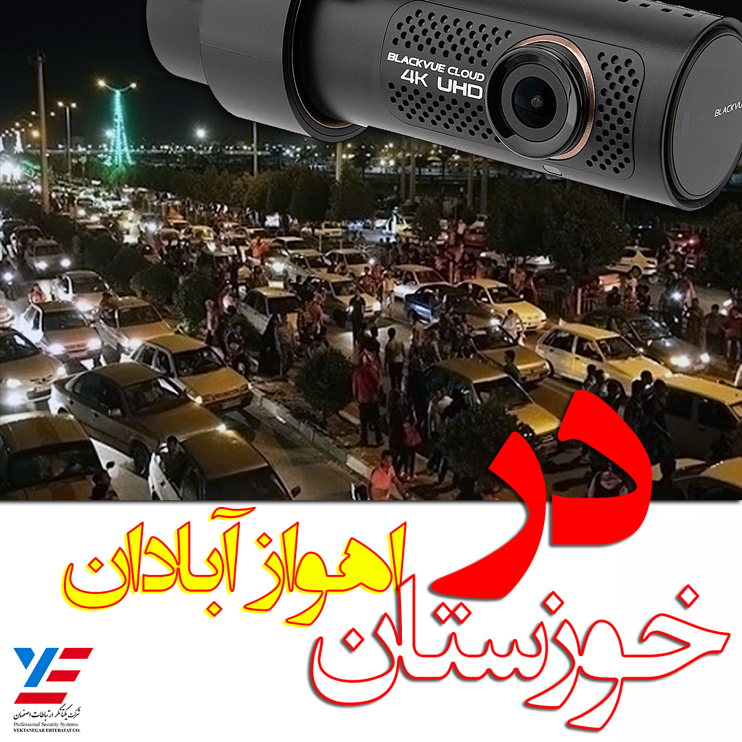 دوربین خودرو در خوزستان
