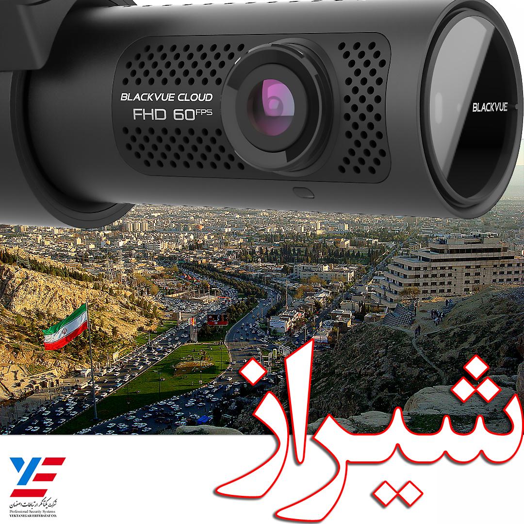 دوربین خودرو شیراز فارس
