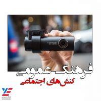 دوربین خودرو نوع دوستی عدالت اجتماعی