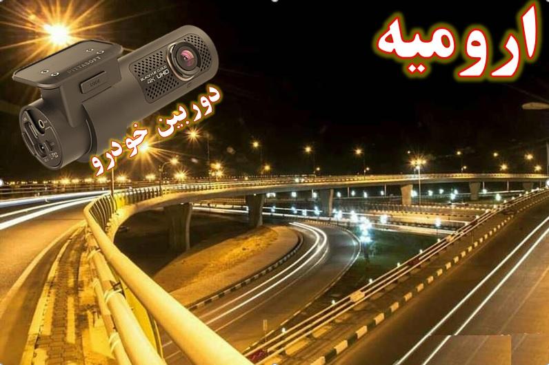 دوربین خودرو ارومیه آذربایجان غربی