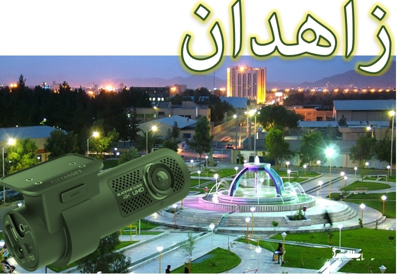 دوربین خودرو در زاهدان سیستان بلوچستان