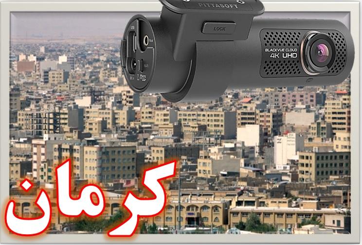 دوربین خودرو در کرمان