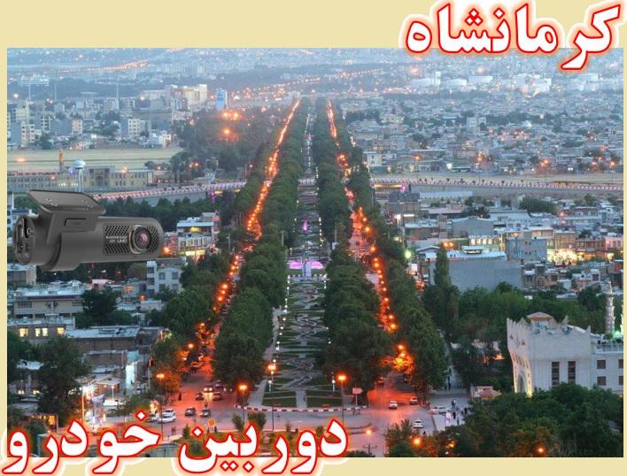 دوربین خودرو کرمانشاه