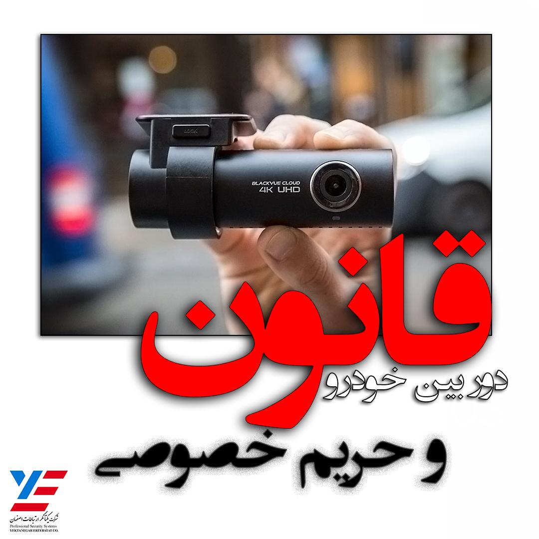 قانون دوربین خودرو و حریم خصوصی