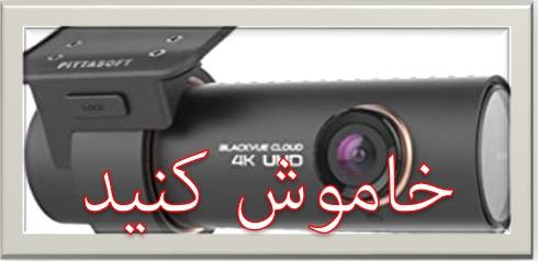 نکات کلیدی افزایش عمر دوربین ماشین -خاموش کنید